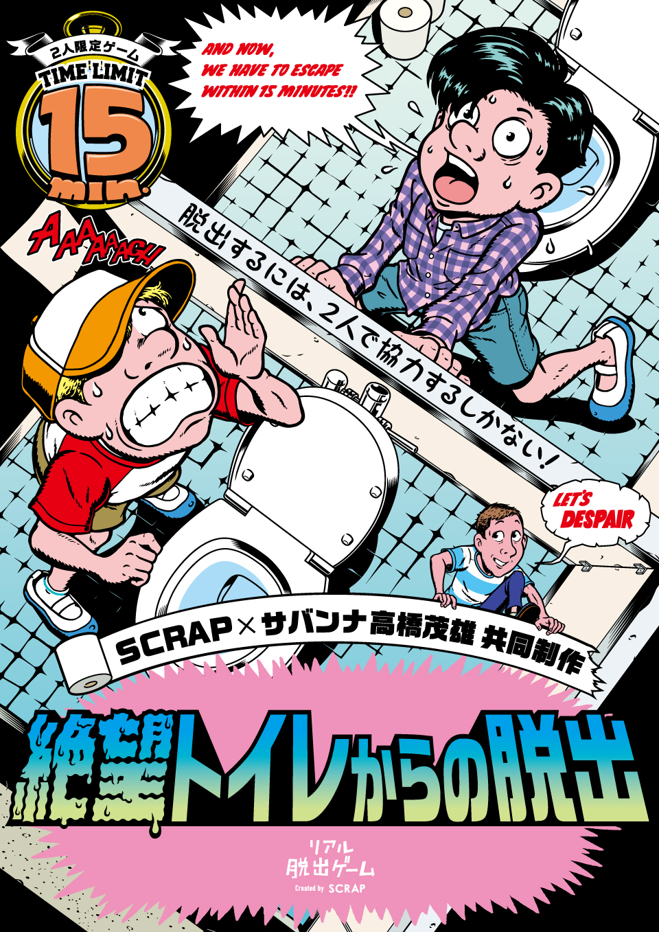 SCRAP×サバンナ高橋茂雄 共同制作「絶望トイレからの脱出」