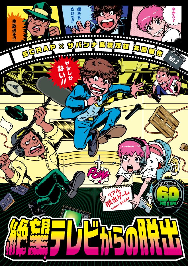SCRAP×サバンナ高橋茂雄 共同制作vol.2「絶望テレビからの脱出」