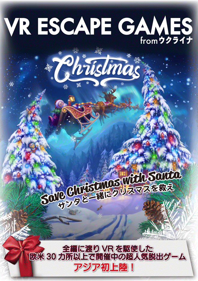SCRAP World Selection「VR ESCAPE GAMES from ウクライナ ~Christmas~ 」