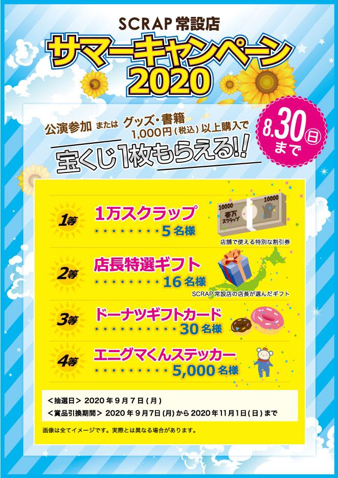 SCRAP常設店夏休みキャンペーン2020