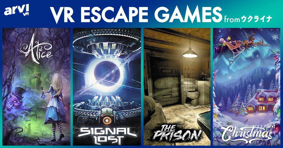 VR ESCAPE GAMES from ウクライナ