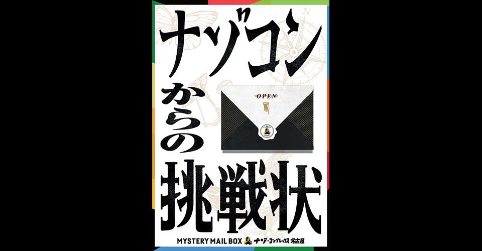 MYSTERY MAIL BOX 「ナゾコンからの挑戦状」