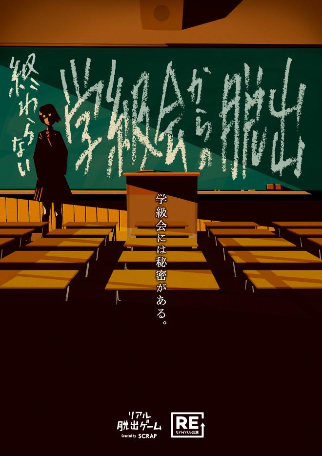 リアル脱出ゲーム「終わらない学級会からの脱出」【リバイバル公演】