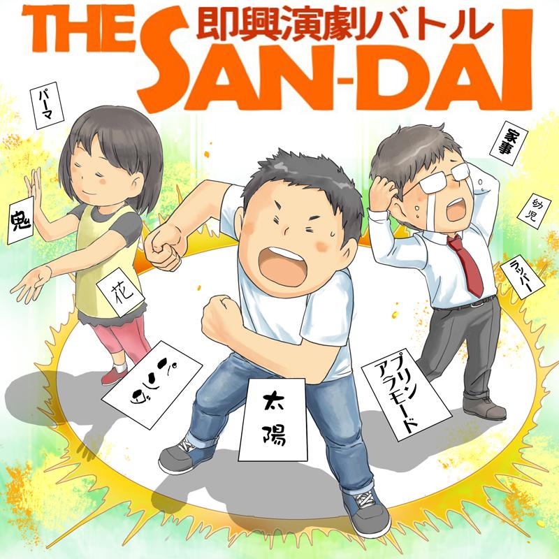 『即興演劇バトルTHE SAN-DAI Ⅳ~新たな希望』