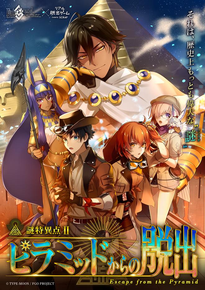 Fate/Grand Order×リアル脱出ゲーム「謎特異点Ⅱ ピラミッドからの脱出」