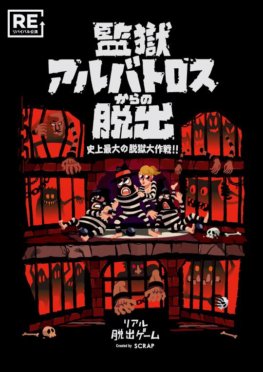 リアル脱出ゲーム「監獄アルバトロスからの脱出」【リバイバル公演】