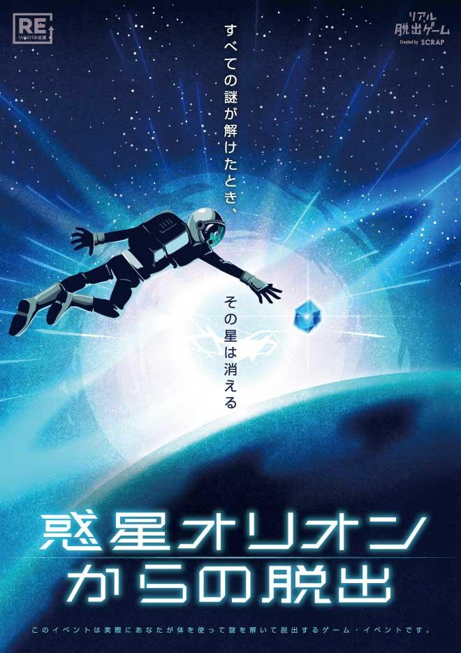 リアル脱出ゲーム「惑星オリオンからの脱出」【リバイバル公演】