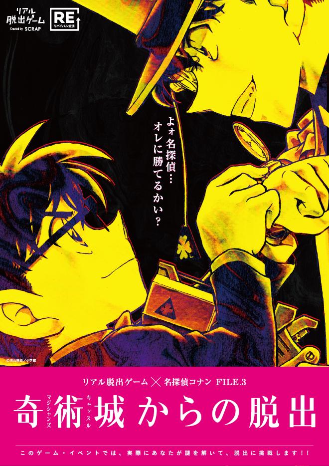 リアル脱出ゲーム×名探偵コナン「奇術城からの脱出」【リバイバル公演】