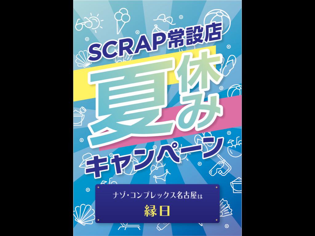 <SCRAP常設店夏休みキャンペーン>ナゾコン縁日!