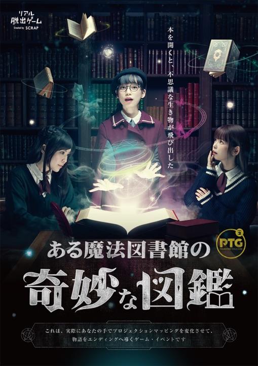 【名古屋】ある魔法図書館の奇妙な図鑑
