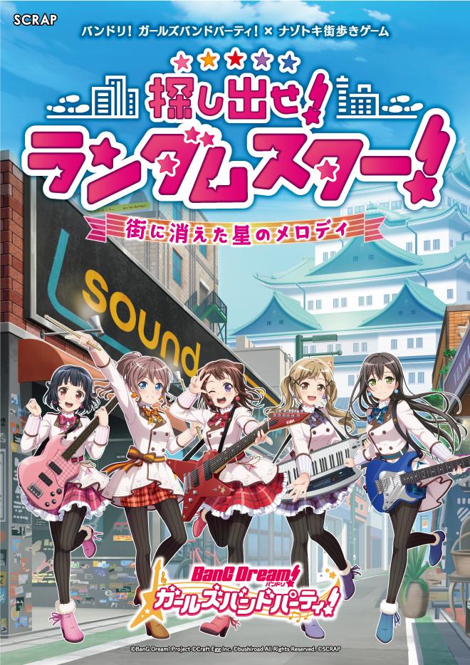 <名古屋>バンドリ! ガールズバンドパーティ!×ナゾトキ街歩きゲーム「探し出せ! ランダムスター!」