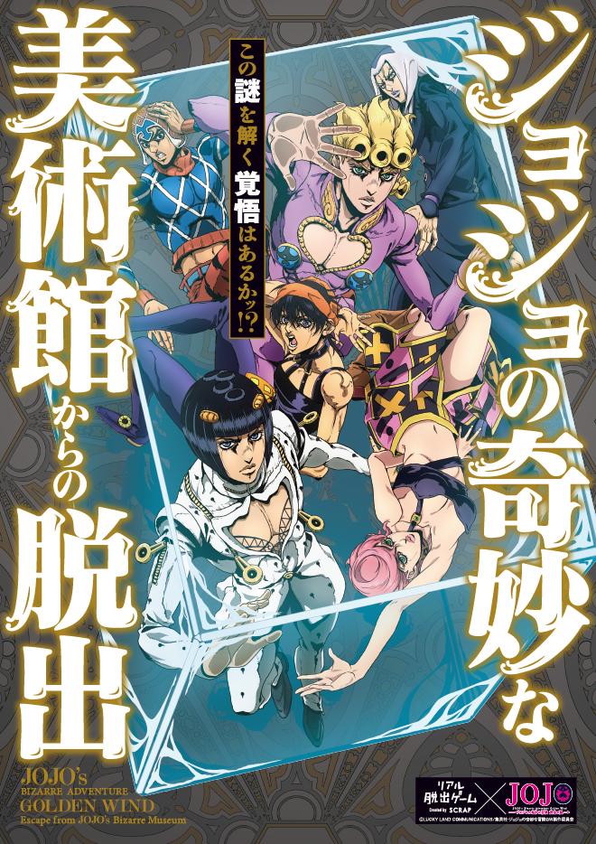 〈名古屋〉リアル脱出ゲーム×ジョジョの奇妙な冒険 黄金の風「ジョジョの奇妙な美術館からの脱出」