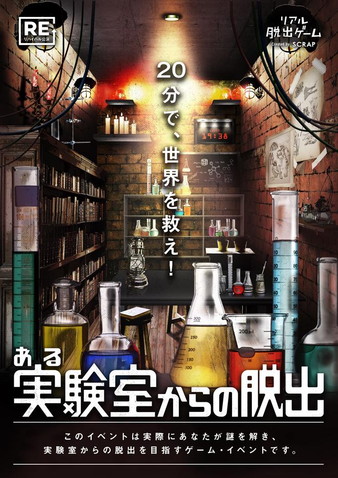 【名古屋】ある実験室からの脱出【リバイバル公演】