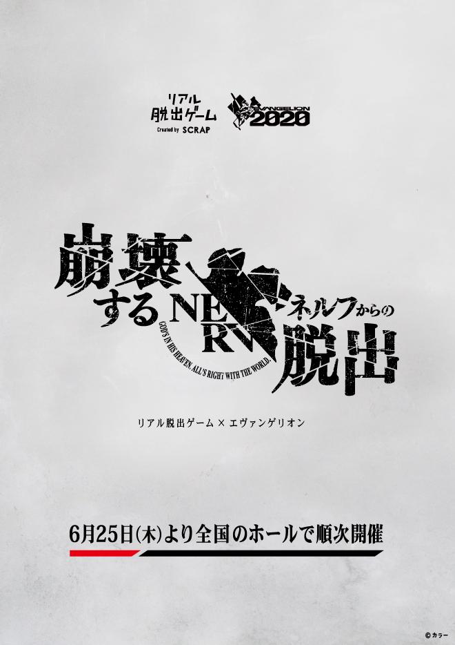 【名古屋】リアル脱出ゲーム✕エヴァンゲリオン「崩壊するNERVからの脱出」