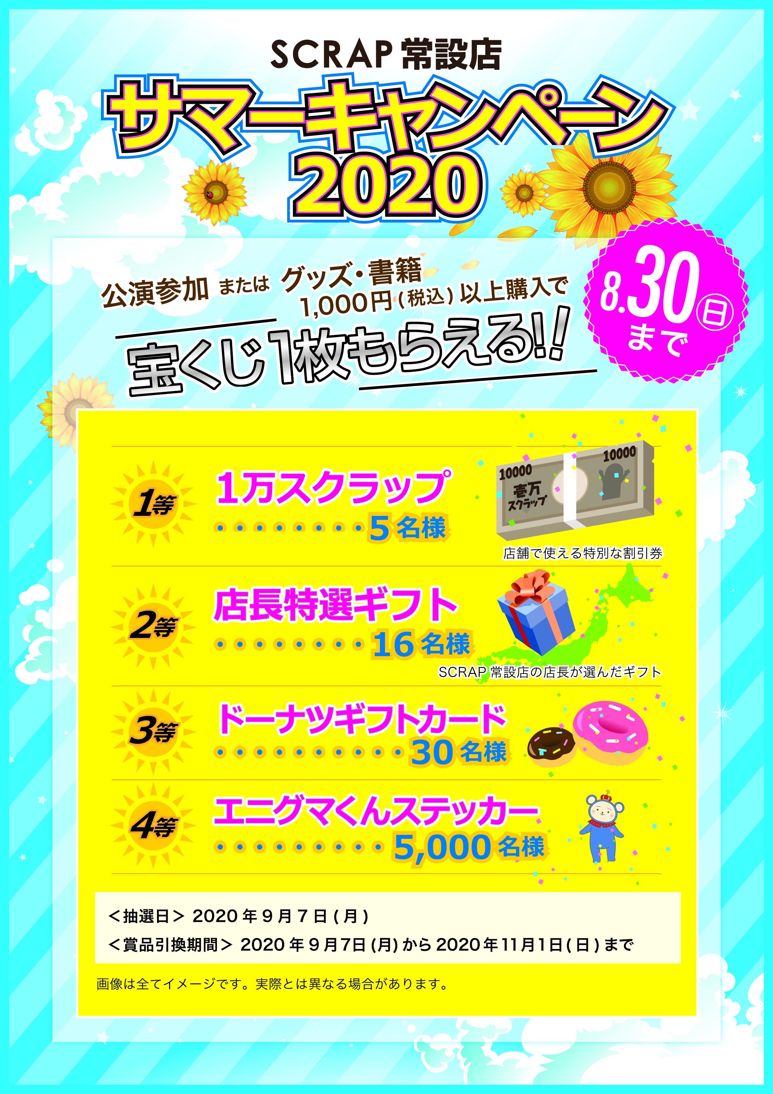 SCRAP常設店サマーキャンペーン2020