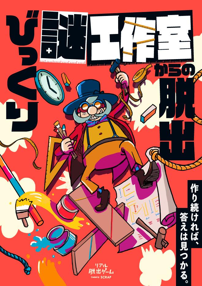 【名古屋】リアル脱出ゲーム びっくり謎工作室からの脱出
