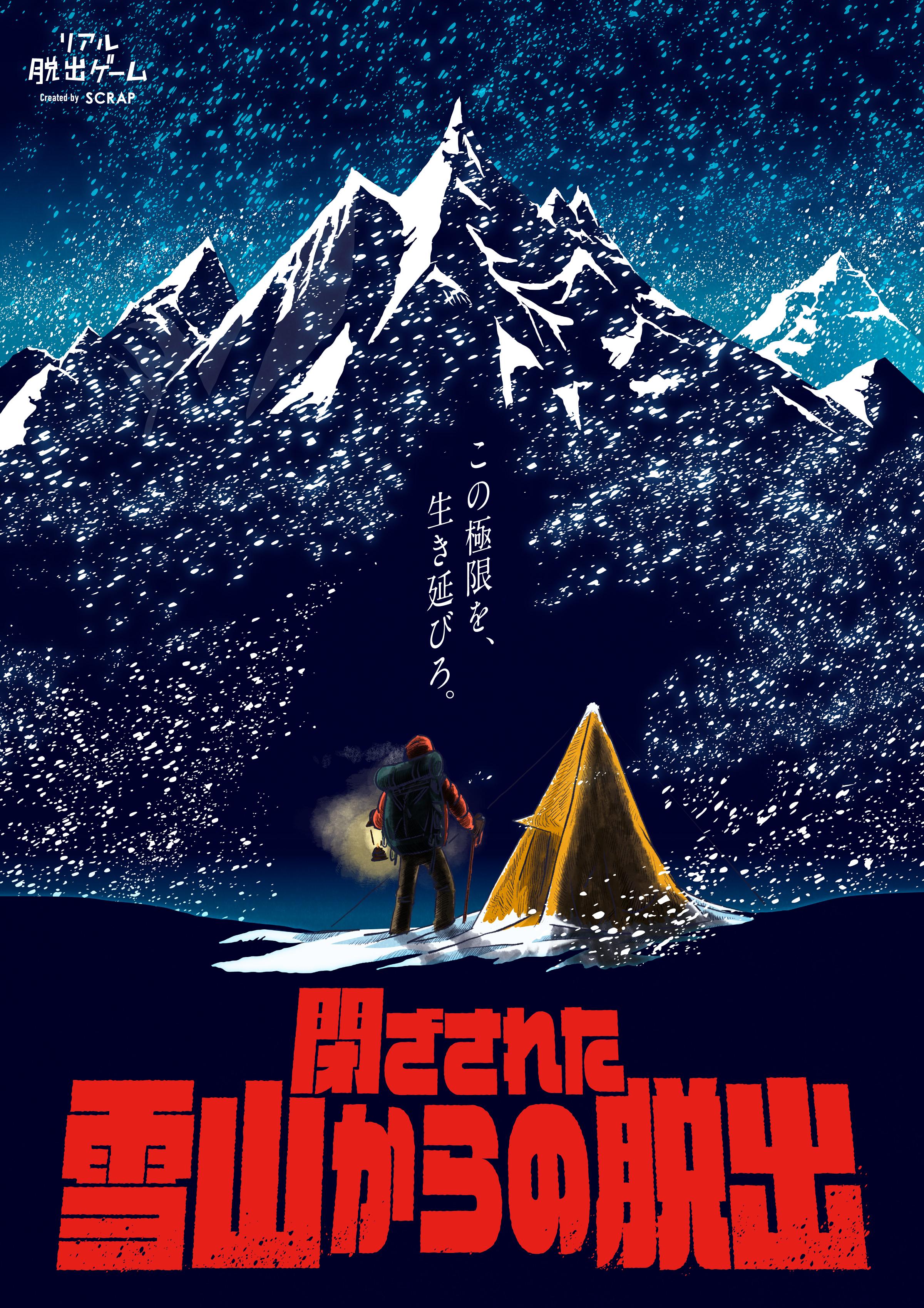【名古屋】リアル脱出ゲーム 閉ざされた雪山からの脱出
