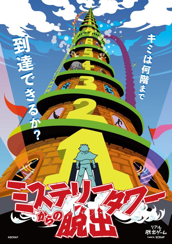 【名古屋】リアル脱出ゲーム ミステリータワーからの脱出