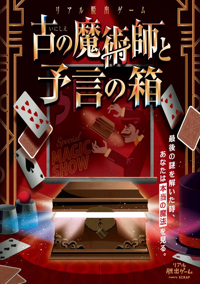 【名古屋】リアル脱出ゲーム 古の魔術師と予言の箱