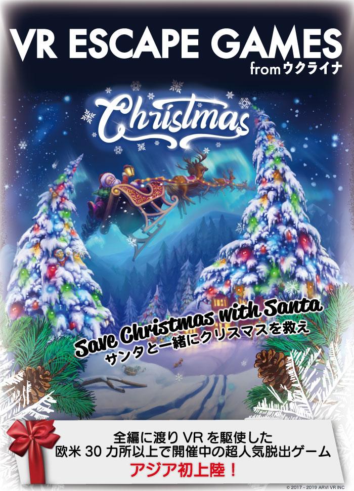 【名古屋】VR ESCAPE GAME from ウクライナ~Christmas~