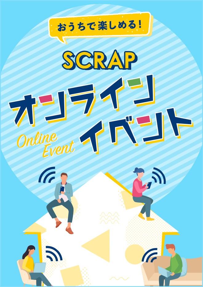 SCRAP オンラインイベント