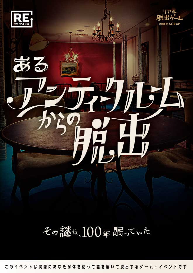 【名古屋】あるアンティークルームからの脱出【リバイバル公演】