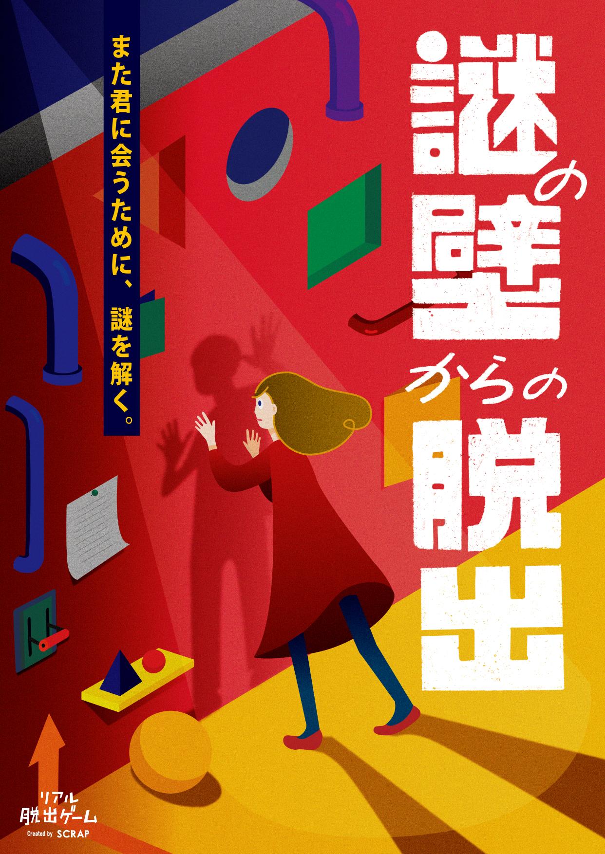 【名古屋】リアル脱出ゲーム 謎の壁からの脱出