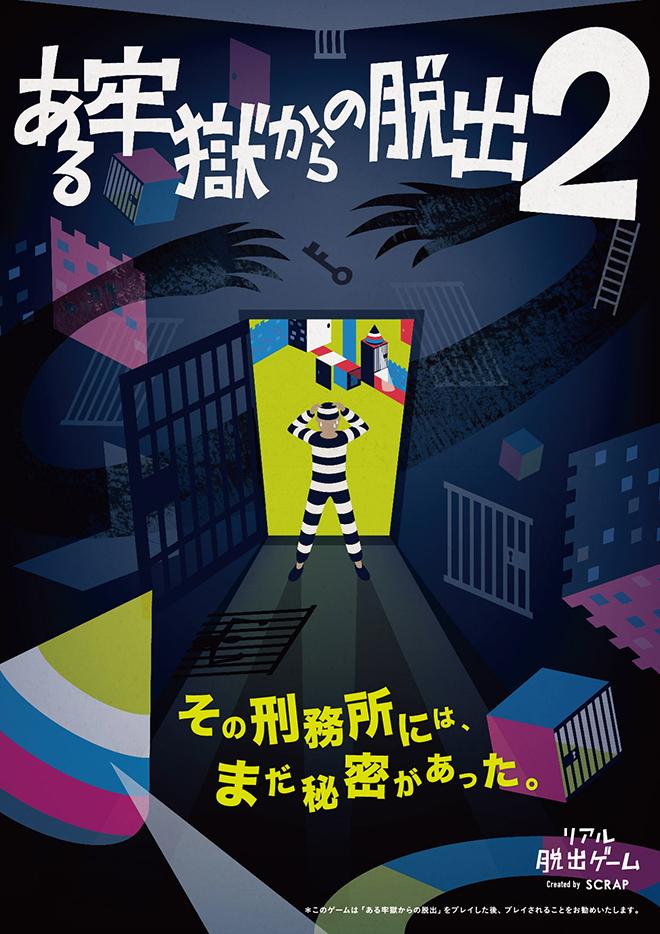【名古屋】ある牢獄からの脱出2