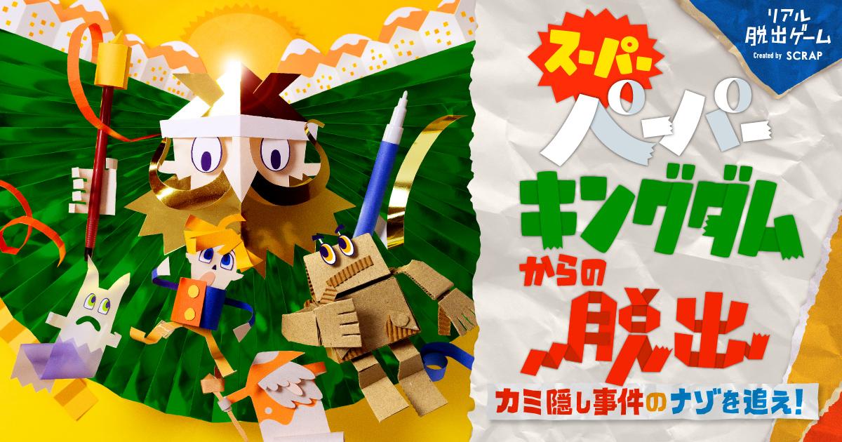 【名古屋】スーパーペーパーキングダムからの脱出 カミ隠し事件のナゾを追え!