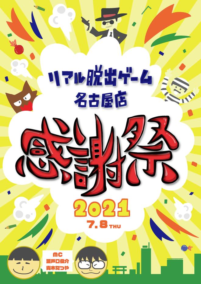 リアル脱出ゲーム名古屋店 感謝祭2021