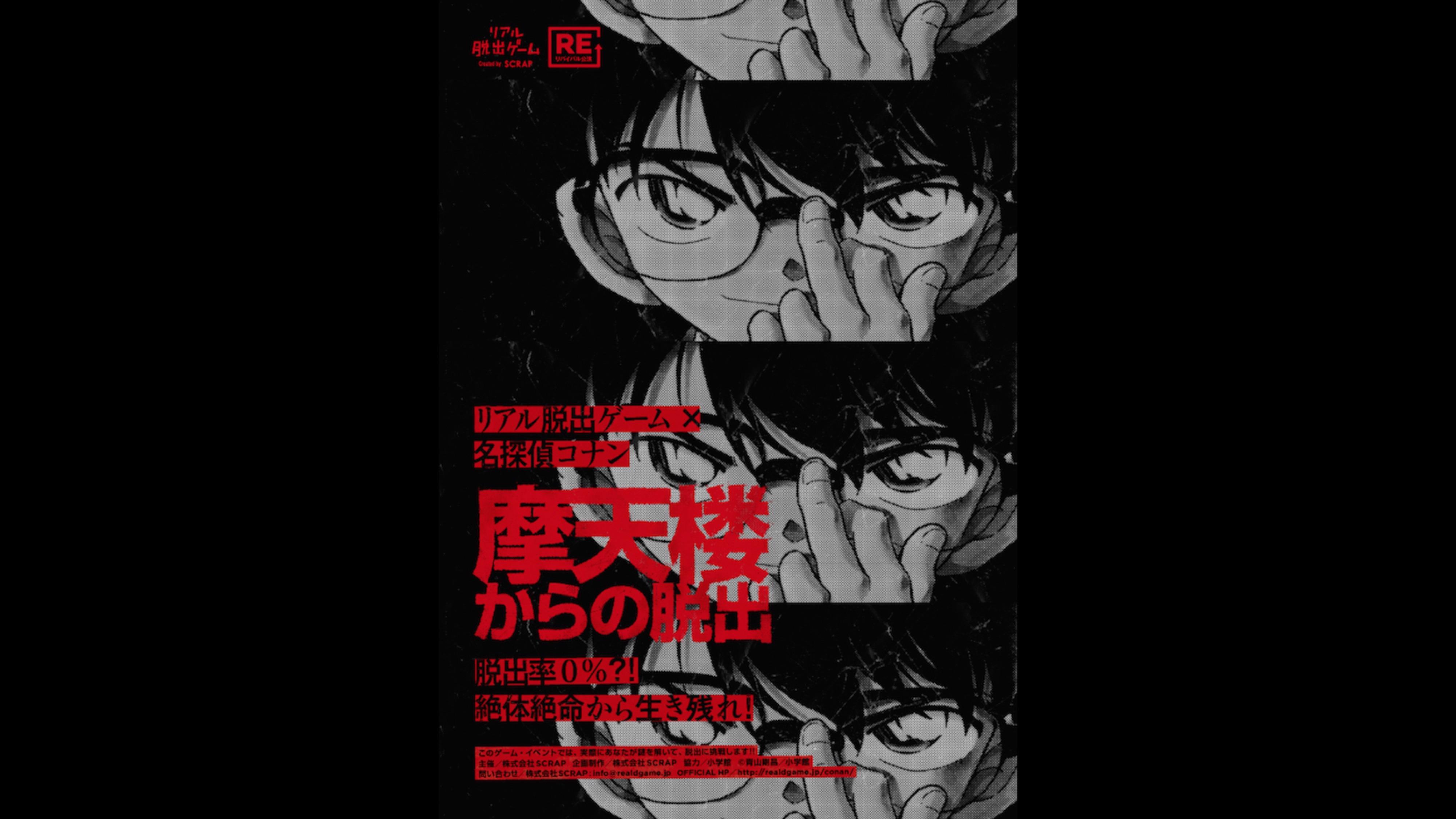 【名古屋】リアル脱出ゲーム×名探偵コナン「摩天楼からの脱出」【リバイバル公演】