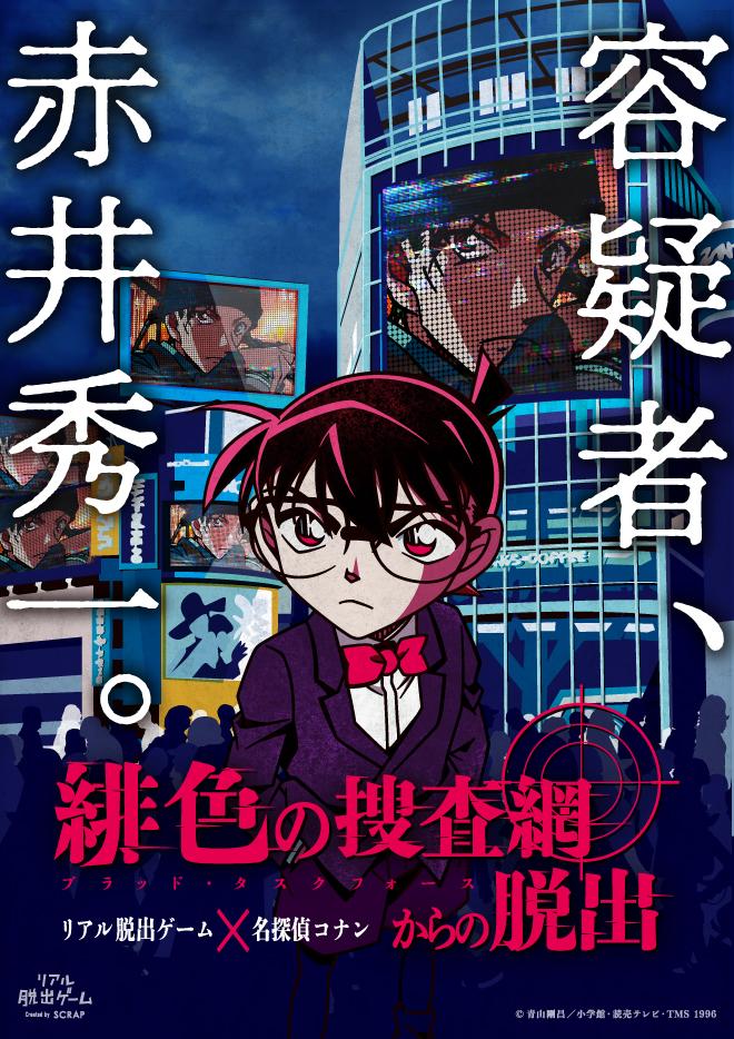 【名古屋】リアル脱出ゲーム×名探偵コナン「緋色の捜査網からの脱出」