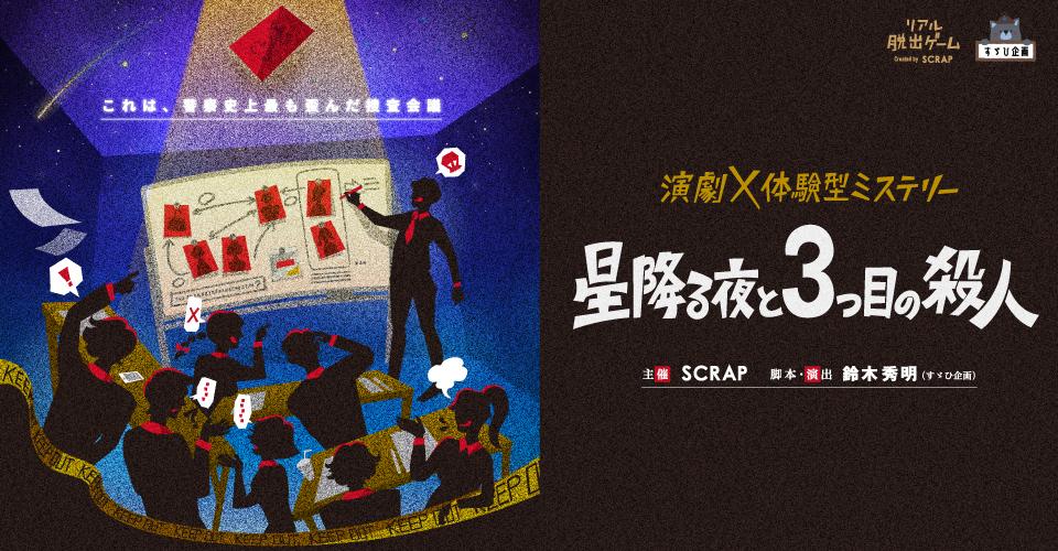 【名古屋】演劇×体験型ミステリー「星降る夜と3つ目の殺人」
