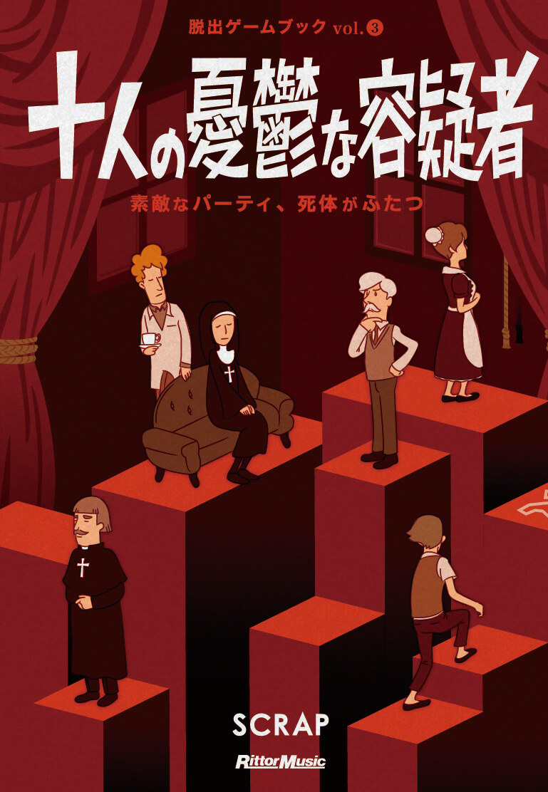 10suspects_cover4_ol