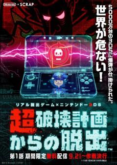 リアル脱出ゲーム×ニンテンドー3DS「超破壊計画からの脱出」