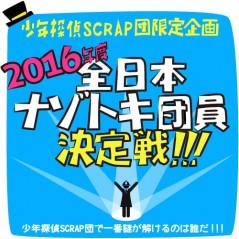 少年探偵SCRAP団限定イベント 2016年度全日本ナゾトキ団員決定戦!!!