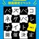 少年探偵SCRAP団員限定イベント パズバコネタバレナイト vol.1