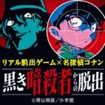 リアル脱出ゲーム×名探偵コナン File4.「黒き暗殺者からの脱出」CM2