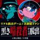 リアル脱出ゲーム×名探偵コナン FILE.4 「黒き暗殺者からの脱出」~狙われた名探偵~