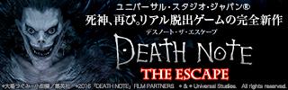 deathnote_webbanner