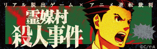 【レポート】リアル脱出ゲーム×アニメ逆転裁判「霊媒村殺人事件」