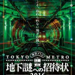 ナゾトキ街歩きゲーム「地下謎への招待状2016」CM