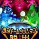 「東京ドームダンジョンからの脱出」10月22日に開催決定!