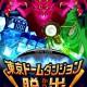 第2回「東京ドームダンジョンからの脱出」開催!
