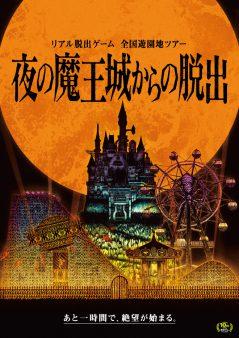 夜の魔王城からの脱出