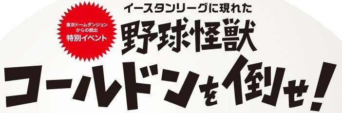 「東京ドームダンジョンからの脱出」特別イベント イースタンリーグに現れた野球怪獣コールドンを倒せ!