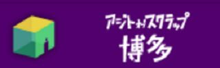 アジトオブスクラップ博多presents 「佐藤・田中のせからしRadio」第4回
