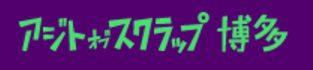 アジトオブスクラップ博多presents 「佐藤・田中のせからしRadio」第7回