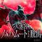 ZEPP TOUR第5弾+ リアル脱出ゲーム×FINAL FANTASY XIV「大迷宮バハムートからの脱出」開催決定!!