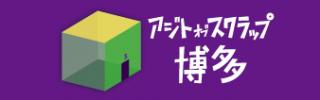 アジトオブスクラップ博多presents 「佐藤・田中のせからしRadio」第3回